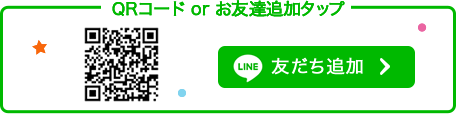 LINE お友達追加