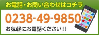 0238-49-9850