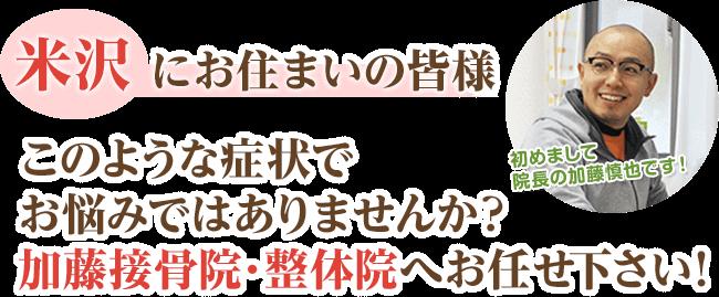 米沢ににお住まいの皆様このような症状でお悩みではありませんか?加藤接骨院・整体院へお任せ下さい!