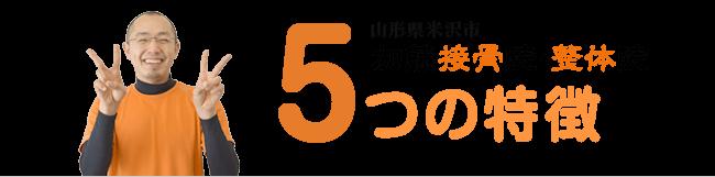 山形県米沢市加藤接骨院・整体院 5つの特徴