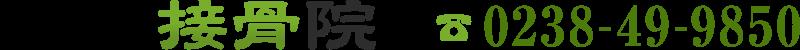 加藤接骨院 0238-49-9850